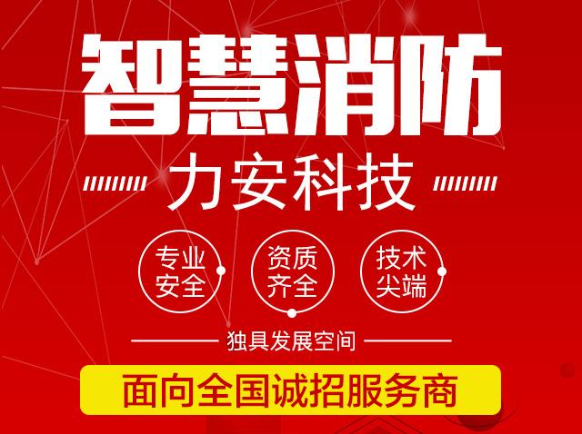 """智慧消防平台品牌推荐""""GDLION"""