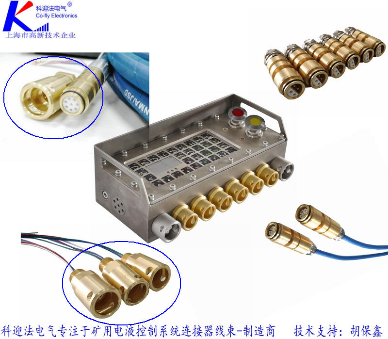 4K护套连接器电液控制主要功能操作步骤