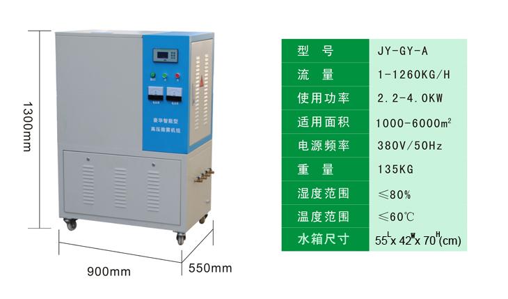喷雾除尘装置产品参数