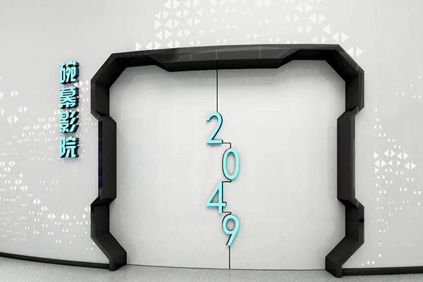 星空艺术馆门