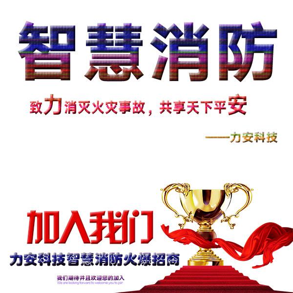 """贵州卫生健康系统""""智慧消防"""