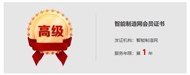 宁波翔宇入驻智能制造网高级榜上有名会员