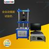 QZ-CB302全自动插拔寿命试验机开关插座连接器测试